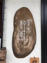 麺's食堂 粋蓮さんへ