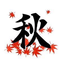 〇〇の秋!(^^ゞ