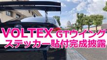 VOLTEX GTウイング ステッカー貼付完成披露 SUBARU WRX STI VAB