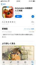 写真を絵画風にするアプリ