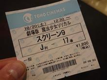 今年5回目の映画は!?