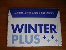 冬支度 その1