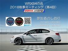 イベント:WRXS4の会 2018年秋季ミーティング(第4回)「参加者のしおり」配布開始の件