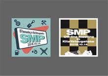2018 SMP全国オフ