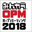 いよいよ明日開催! みんカラオープンミーティング2018 in 富士北麓駐車場にご来場されるみなさまへ