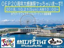 イベント:OEP20周年イベント in HCJオフ会【延期日】