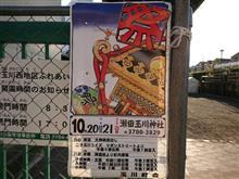 瀬田玉川神社のお祭り