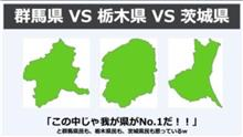 いんばらぎ vs どぢぎ