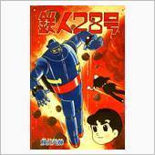 (フジ) 今日は「鉄人28号 ...