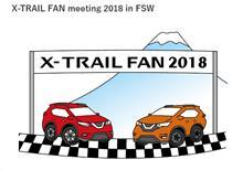 X-TRAIL FAN meeting 2018 in FSW に参加します!