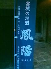 内ケ崎酒造店