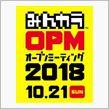 「みんカラオープンミーティング2018」開催!