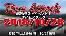 秋のタイムアタックデー開催!!