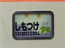 東武鉄道の旅