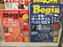 最近、サイズ違いの雑誌が売ってますね。