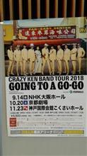クレイジーケンバンド、京都劇場ライブ!
