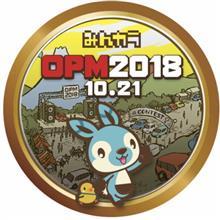 OPM2018<オプミ2018>みんカラオープンミーティング