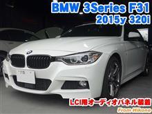 BMW 3シリーズ(F31) LCI用オーディオパネル装着