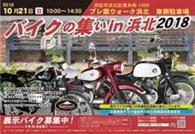 (プレ葉) バイクの集いin浜北