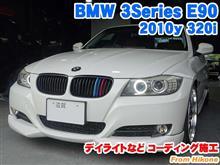 BMW 3シリーズ(E90) デイライトなどコーディング施工