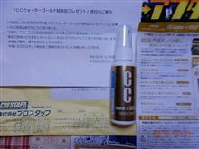 みんカラ:モニターレポート【CCウォーターゴールド】・樹脂と劣化塗装面での効果