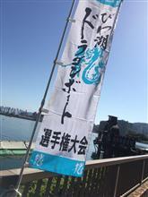 楽しかった…ドラゴンボート 日本選手権!!!