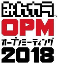 2018 みんカラOPM参戦記 (2)