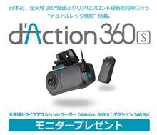 みんカラ:モニターキャンペーン【d'Action 360 S】