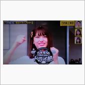 先週初めて「乃木坂工事中」を ...