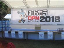 2018オプミ参加 (詳細あり)