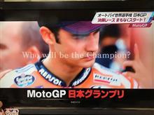 Moto GP 日本グランプリ