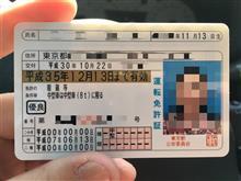 平成最後の自動車運転免許証更新
