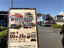 第二回 昭和の商用車大集合