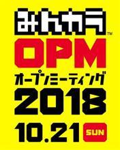 OPM2018<オプミ2018>みんカラオープンミーティングに行った話