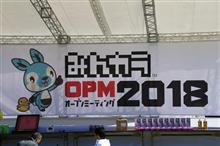 OPM2018<オプミ2018>みんカラオープンミーティング<ドレコン>