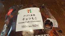 セブン【ざくざく食感チョコもこ】を食す!
