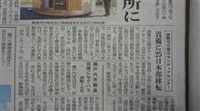 岡山豪雨から100日