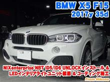 BMW X5(F15) NIXenterprise NBT ID5/ID6 UNLOCKインストール&LEDナンバー灯ユニット装着&LEDインテリアライトユニット装着とコーディング施工