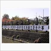 海田市駐屯地創立記念行事