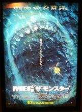 映画 / MEG