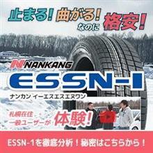 冬は目前!皆様ご存知!ESSN-1について徹底解剖!