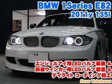 BMW 1シリーズ(E82) エンジェルアイ用LEDバルブ装着&前後ウインカー用LEDバルブ装着とコーディング施工