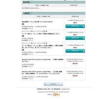 """MAZDA FAN FESTA 2018 in OKAYAMA""情報が岡山国際サーキット公式サイト・Web予約の欄にあります。"