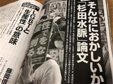 「新潮45」突然の休刊