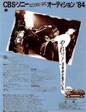CBS・ソニー CR-X オーディション '84  HONDAコラボ企画のチラシ♪