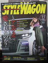 STYLE WAGON 11月号