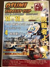 4時間耐久カートレースに参加します。