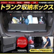 ユアーズのトランク収納ボックスでフォリナーのジュークボックスヒローに!(^-^;)v