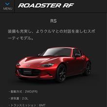 ロードスターRF RS契約
