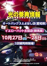 明日明後日は群馬県、愛知県にてヴァレンティフェア開催!